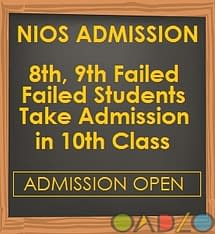 NIOS OPEN SCHOOL ADMISSION FOR 10TH & 12TH CLASS