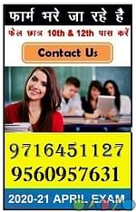 Admission in 10th and 12th nios open school