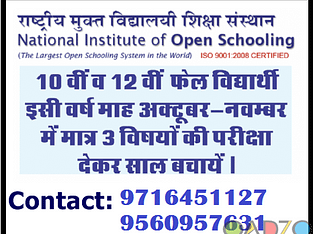 HOW CAN I APPLY FOR NIOS ADMISSION ONLINE