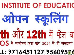 NIOS Online Admission April 2022 For 10th & 12th